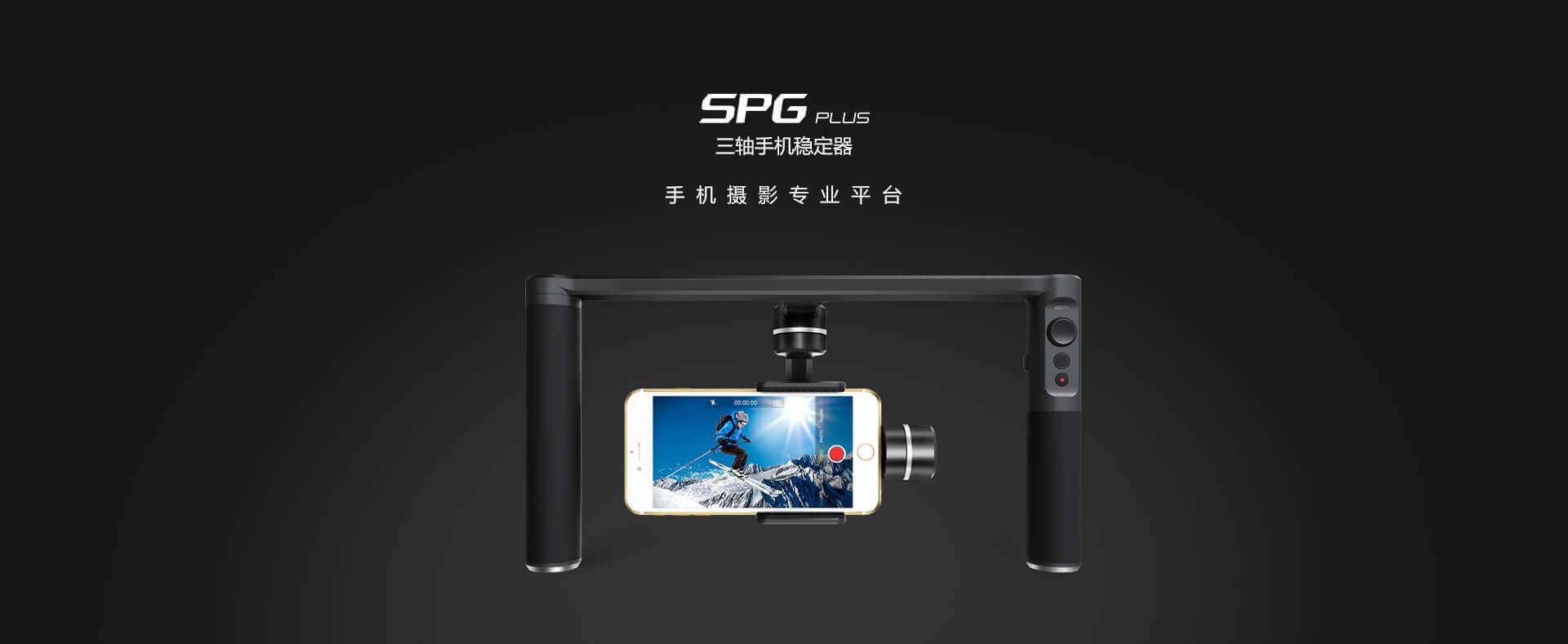 SPG-Plus详情页_01.jpg