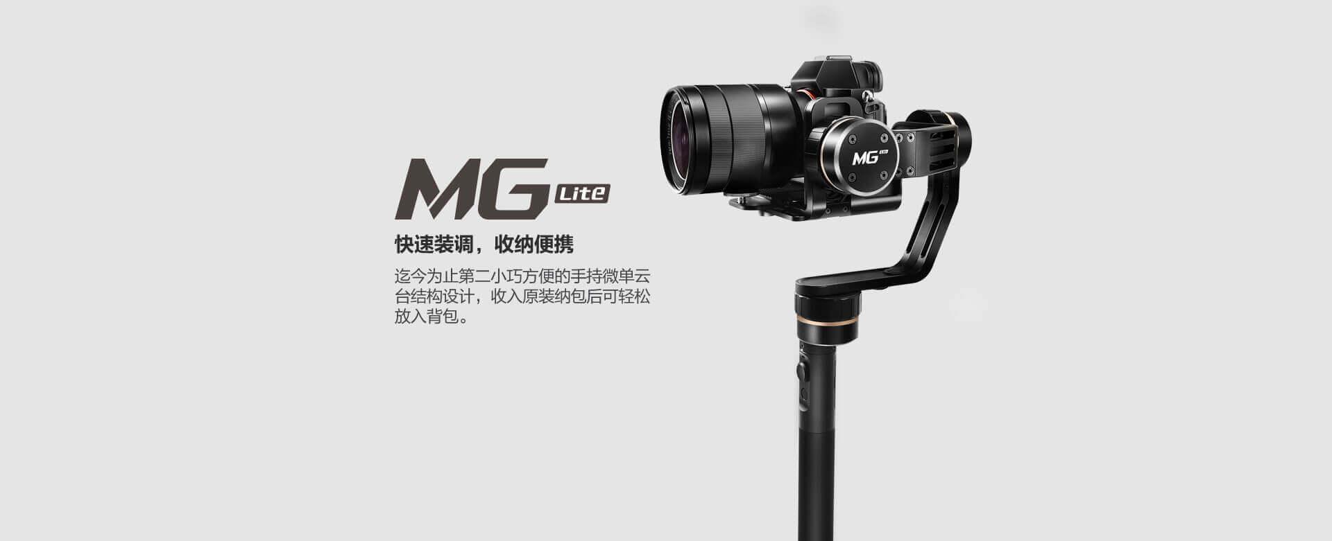 MGLite-1.jpg