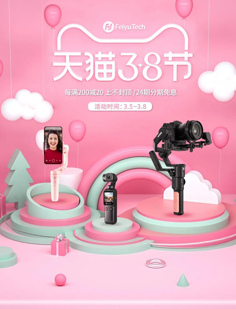 飞宇3·8女王节